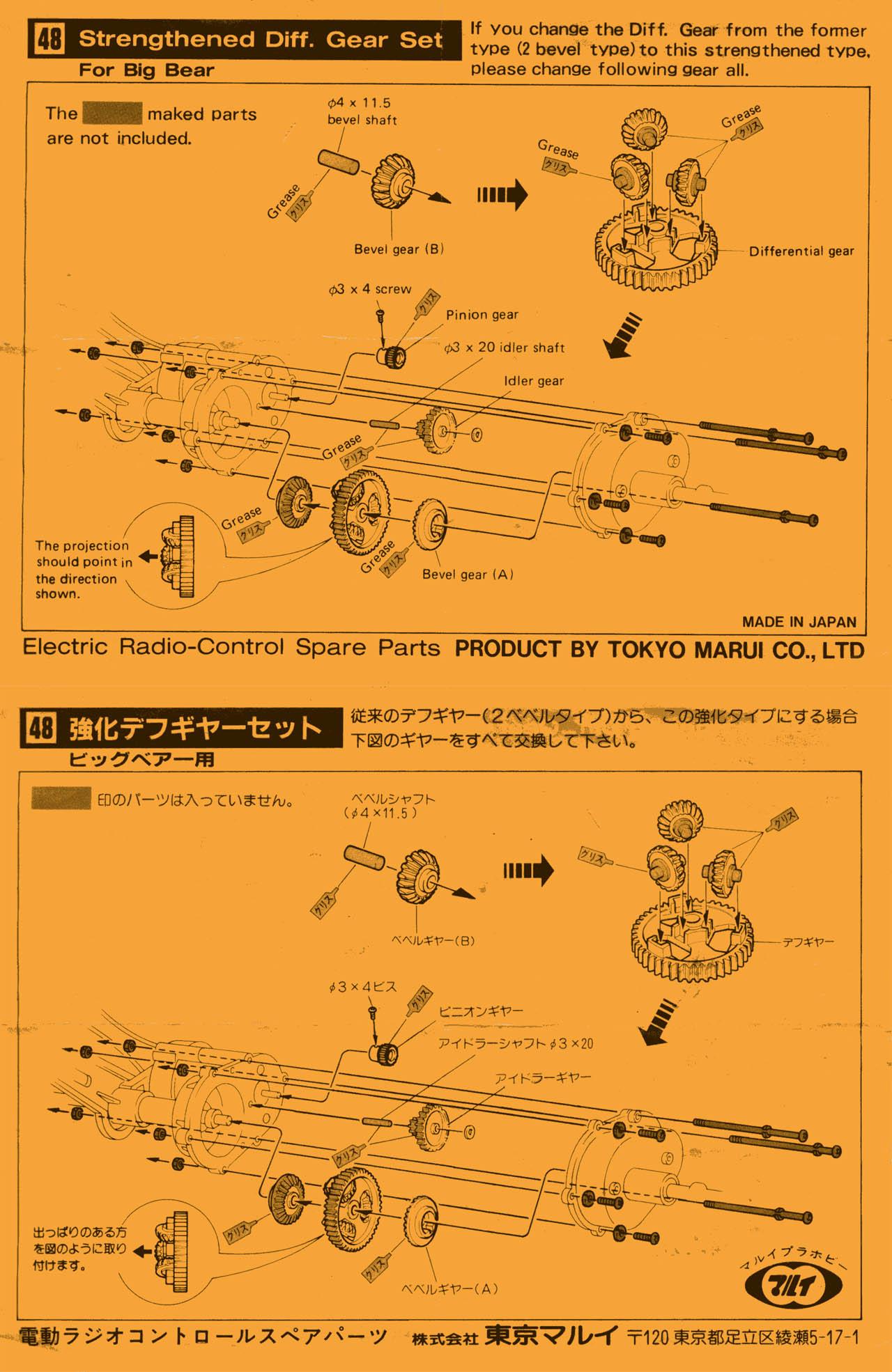 MARUI  031 RC Spare Parts BIG BEAR REAR ARM SET