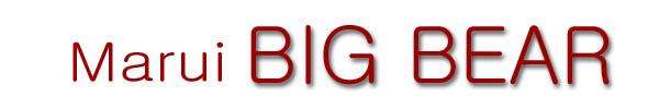 Tokyo Marui Big Bear RC Truck Page